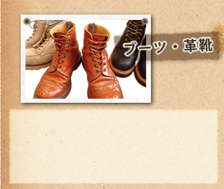 ブーツ・革靴