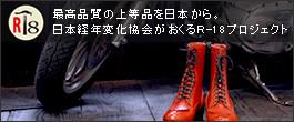 最高品質の上等品を日本から。日本経年変化協会がおくるR-18プロジェクト
